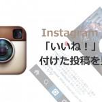 Instagramで自分が「いいね!」を付けた写真を見返す方法