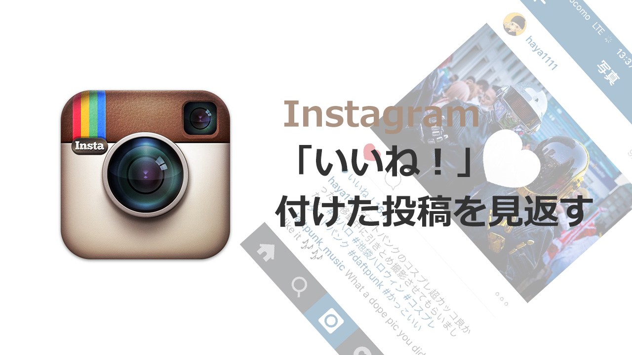 0109 instagram like1