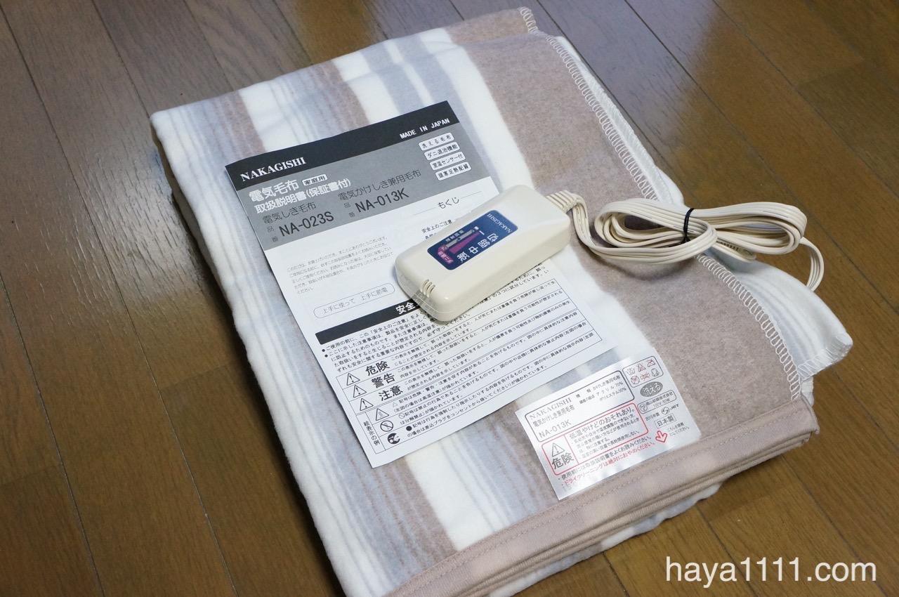 0112 hot blanket10