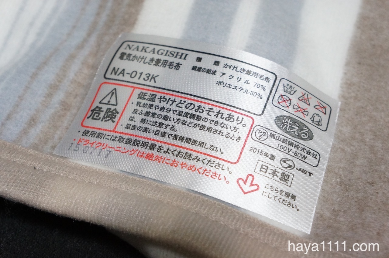 0112 hot blanket35