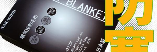 0112_hot_blanket36.JPG