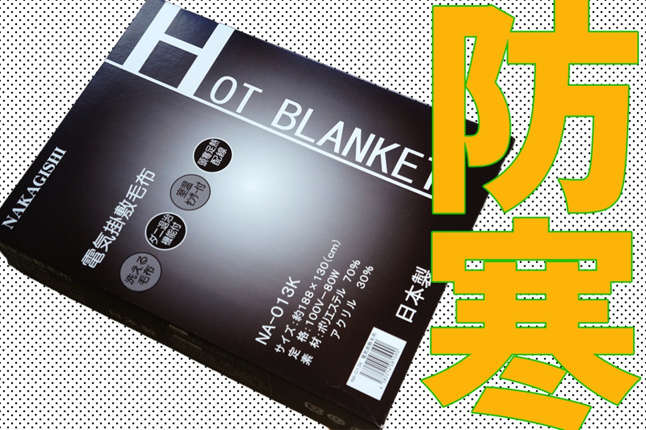 0112 hot blanket36