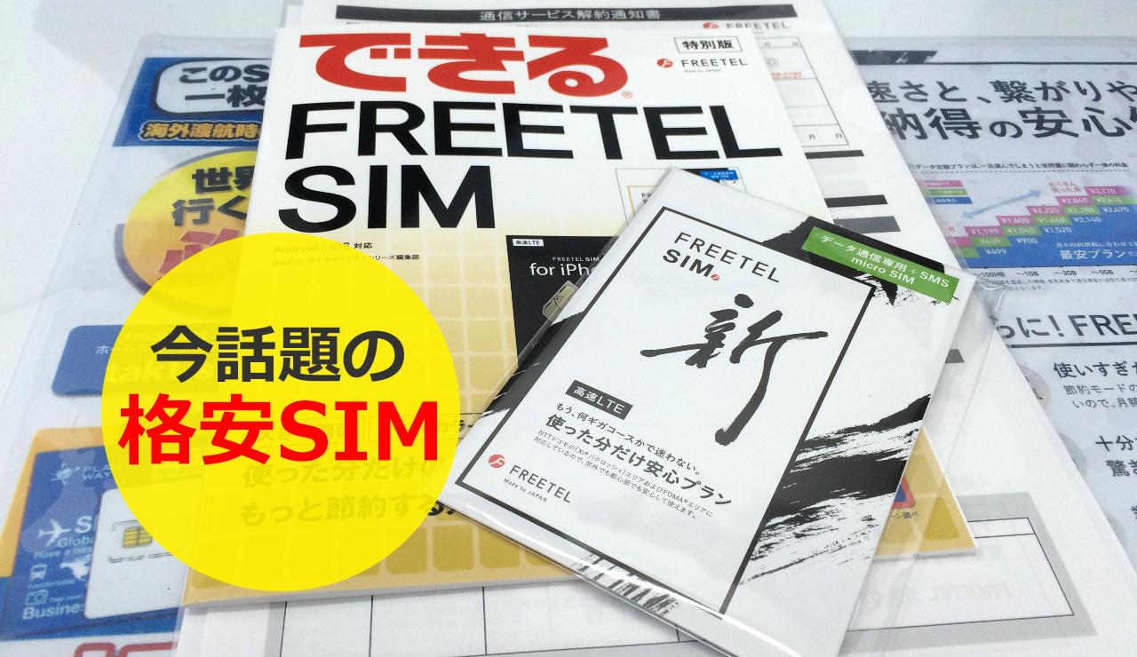 0204 freetel01