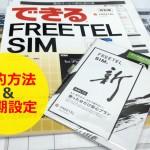 0204_freetel02.jpg