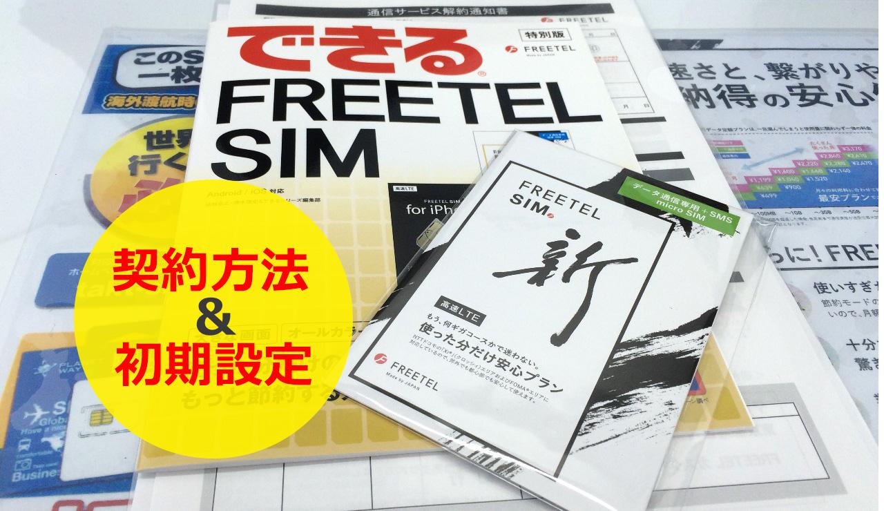 0204 freetel02