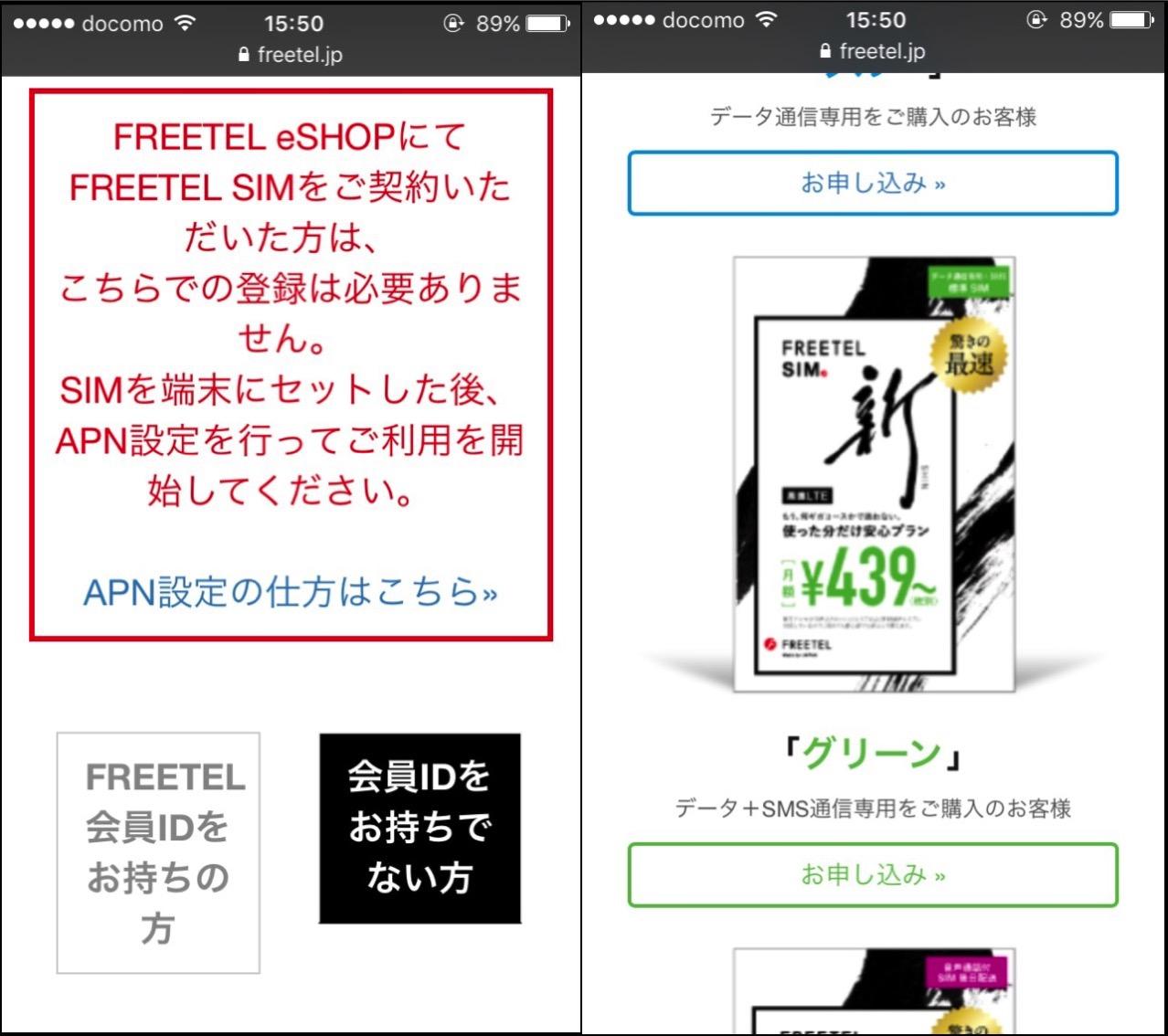 0204 freetel5