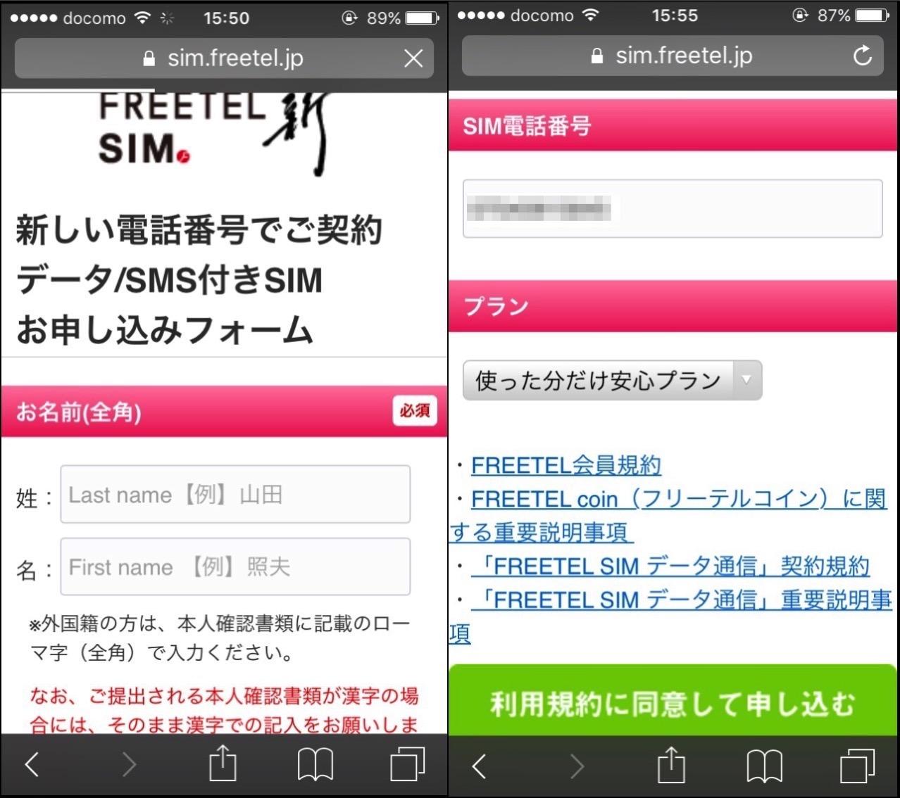 0204 freetel6