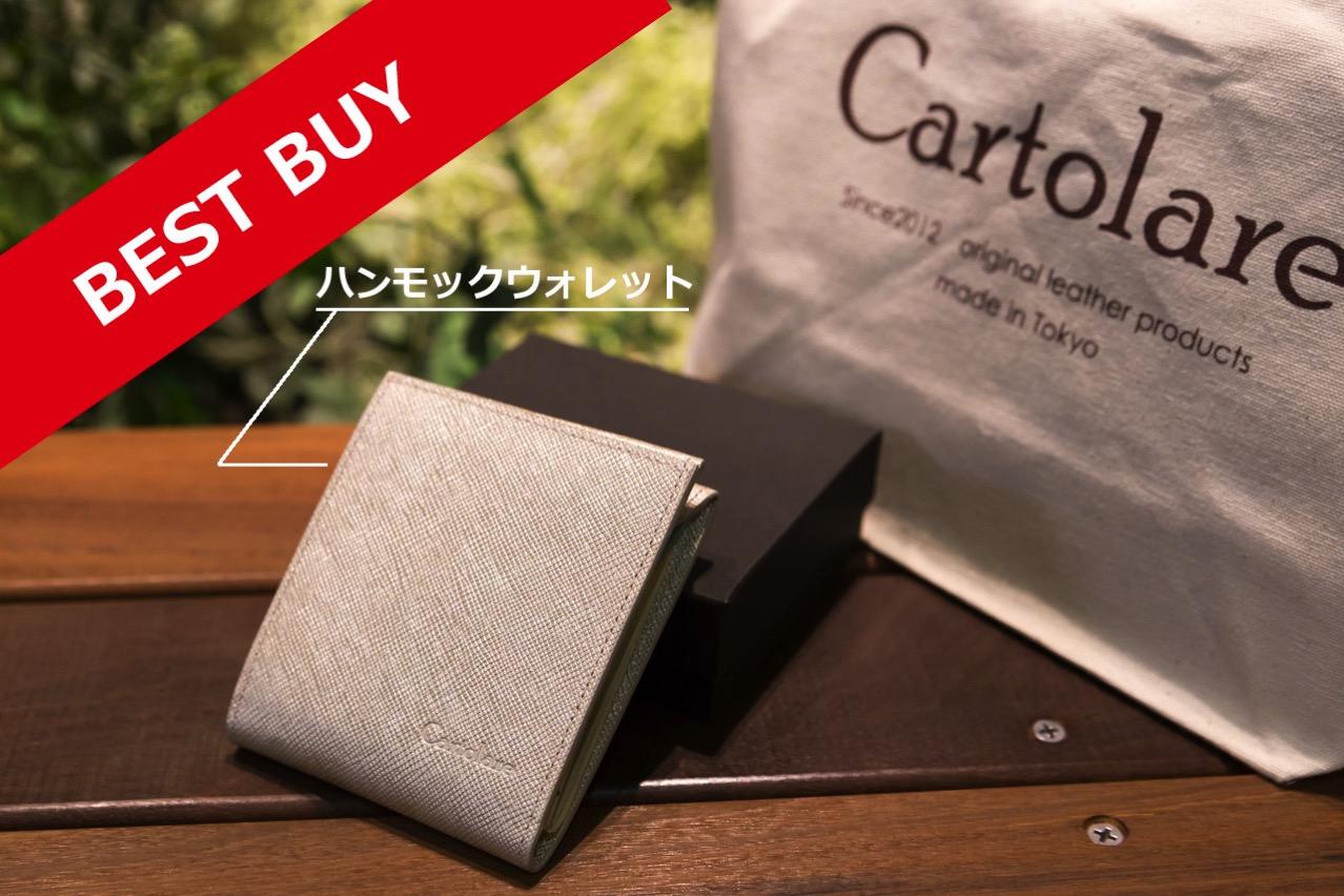 0207 hammock wallet23