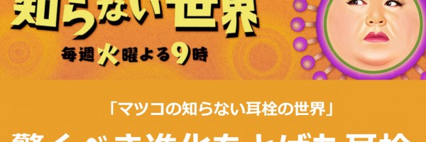0211_matsuko_sekai_earplugs1.jpg