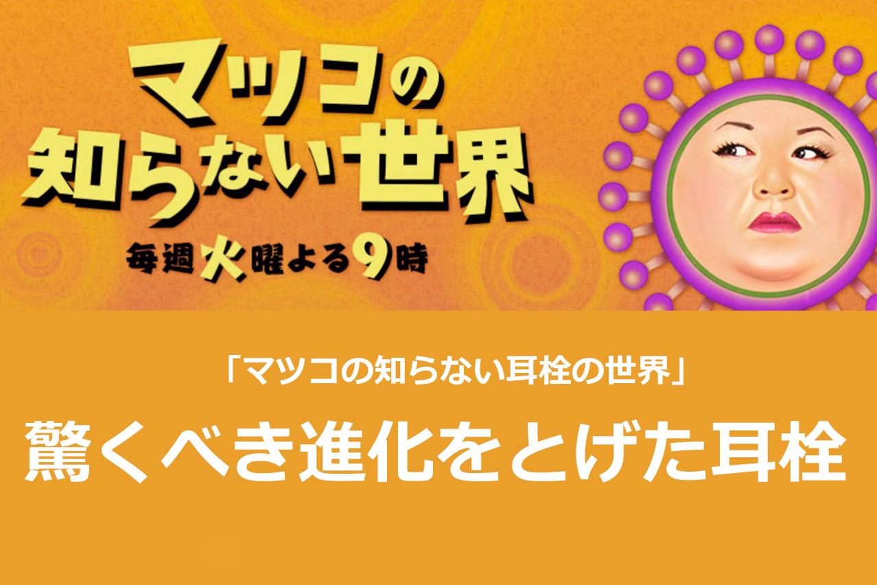 0211 matsuko sekai earplugs1