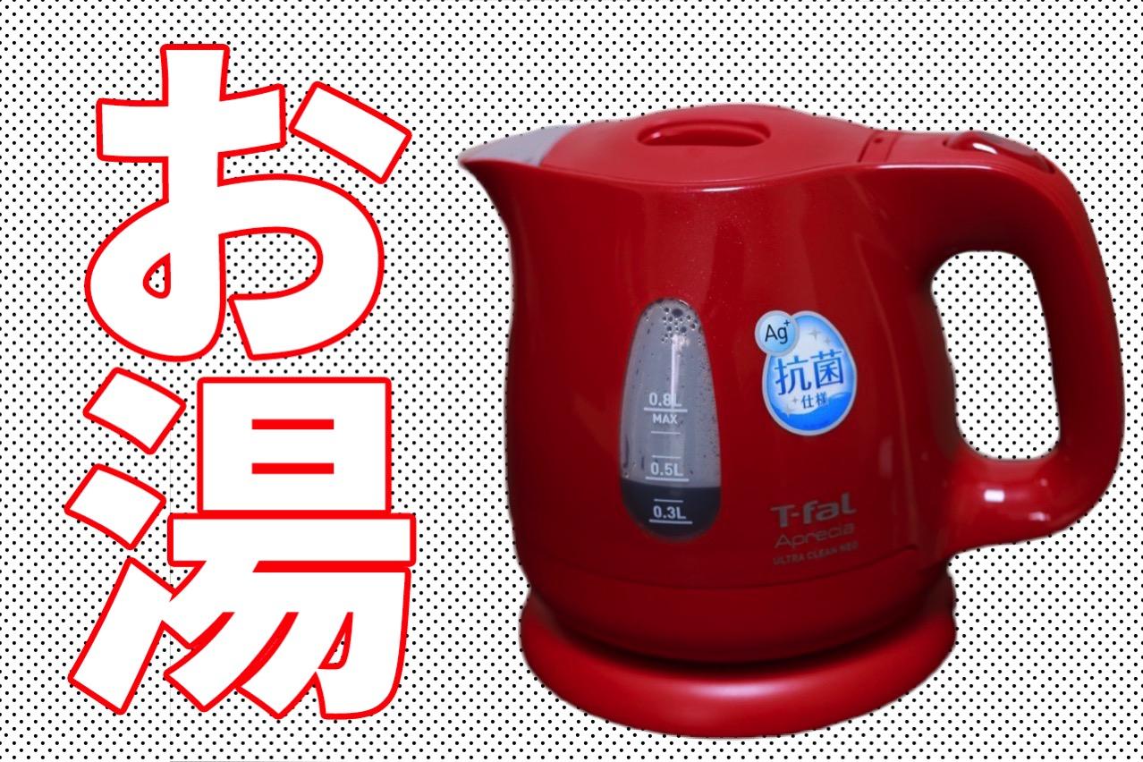 0225 t fal kettle19