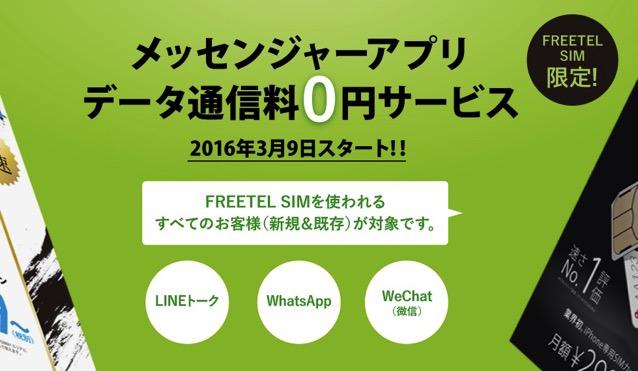 0309 freetel event42