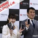 0309_freetel_event5.jpg
