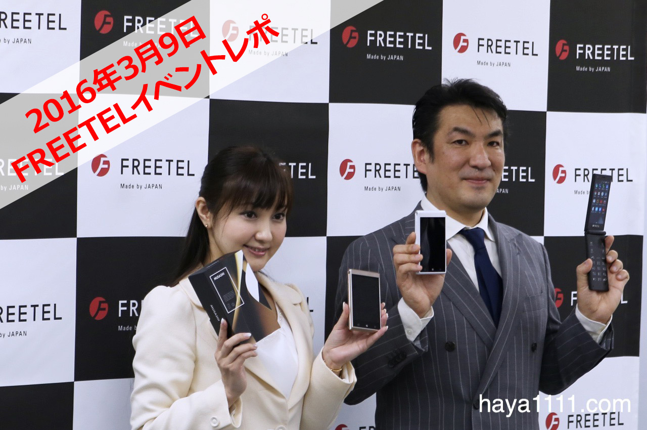 0309 freetel event5