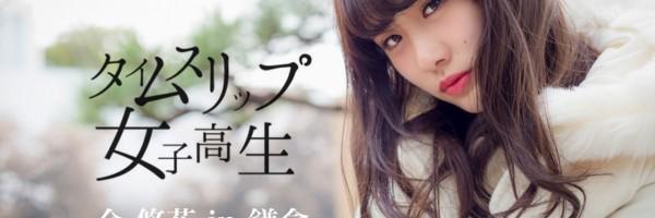 0309_konharuka_kamakura4.jpg