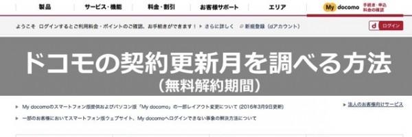 0321_docomo_renewal_month6.jpg