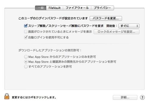 スクリーンショット 2013 11 29 8 37 40