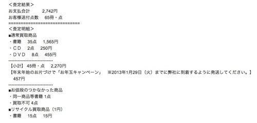 スクリーンショット 2013 01 13 8 21 56