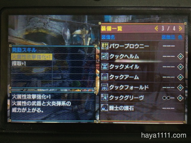 1130 monsterhunter X7