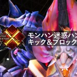 1218_monsterhunter_X6.jpg