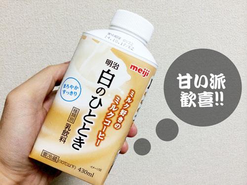 1401005 milk coffee 1