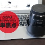 SIGMAの単焦点レンズ「Art 50mm F1.4 DG HSM」を使用してみた