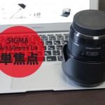 1401011_sigma_art50_0.jpg