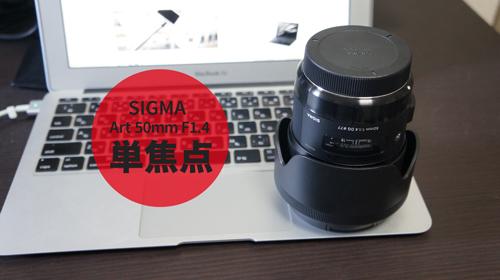 1401011 sigma art50 0