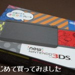 1401013_nintendo_new3ds_1.jpg