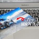 HDR写真の作り方(作成ソフトや加工のポイント)