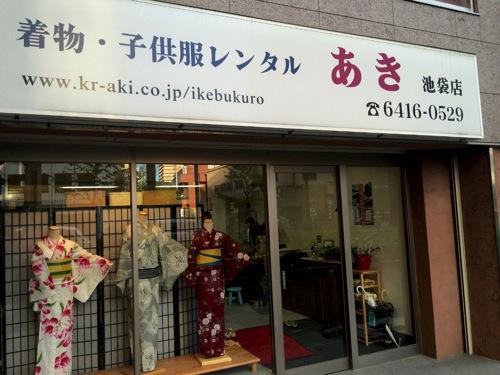 140803 kimono aki 1