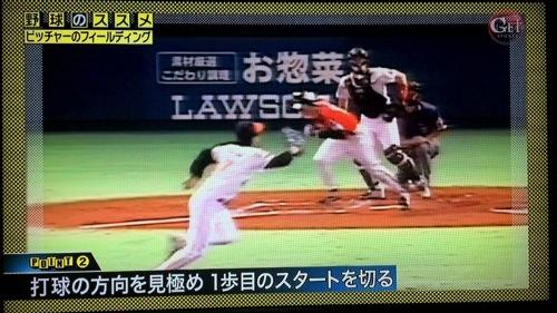 140818 baseball lesson 11