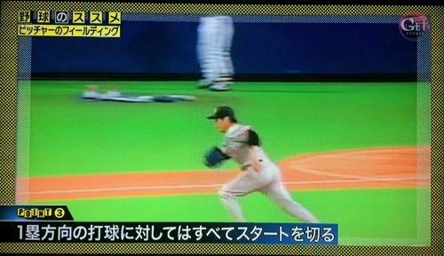 140818 baseball lesson 12