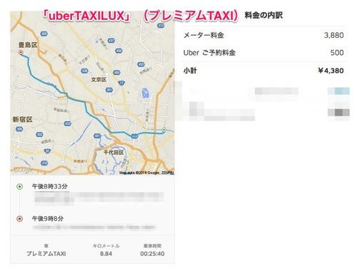 140819 uber taxilux 6