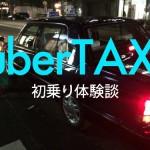 140831_uber_taxi_1.jpg