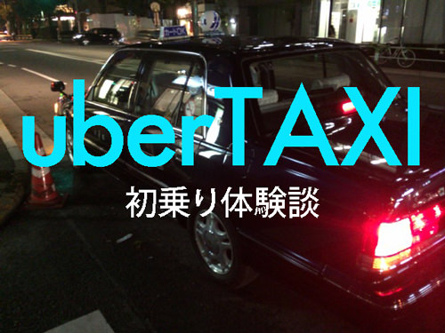 140831 uber taxi 1