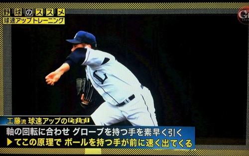 1409008 baseball lesson 14