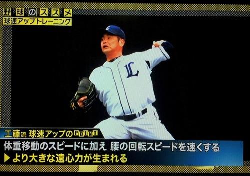1409008 baseball lesson 8