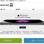 【iPhone 6】ソフトバンクオンラインショップの予約申し込み手続き方法