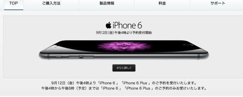 1409012_apple_iphone6_1.jpg