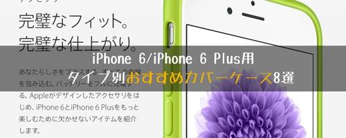 1409018_apple_iphone6_1