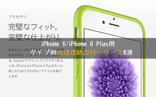 1409018_apple_iphone6_1