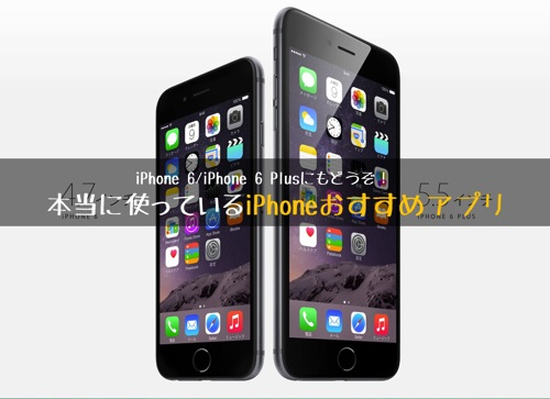 1409019 apple iphone6 app 1