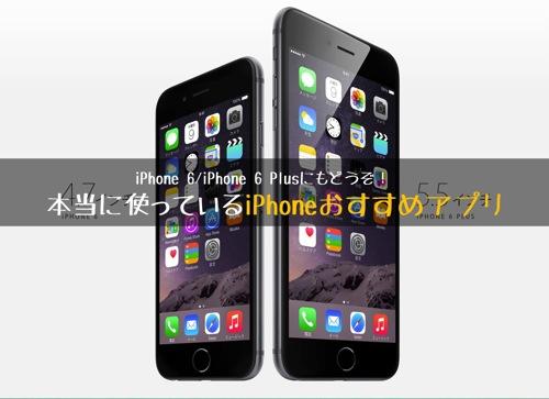 1409019 apple iphone6 app 1
