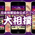 日本相撲協会公式アプリ「大相撲」で取組結果や取組動画を速攻チェック!
