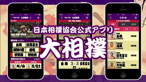 1409026 sumo app 3