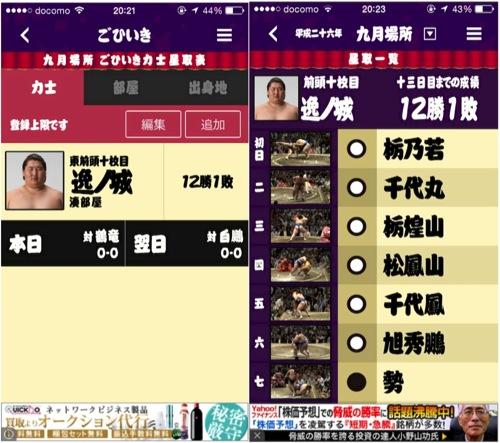 1409026 sumo app 5