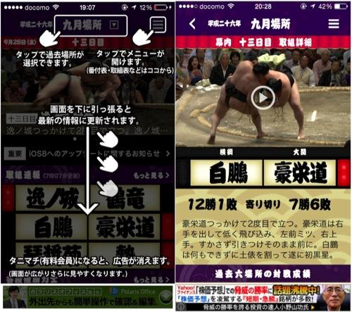 1409026 sumo app 6