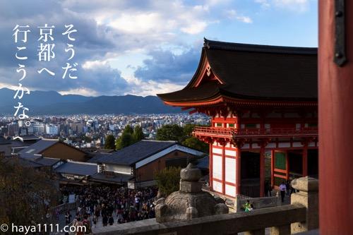 141108 kyoto