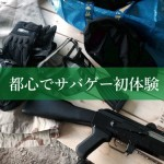 ASOBIBA神田フィールドでサバゲー初体験してきた!【動画あり】